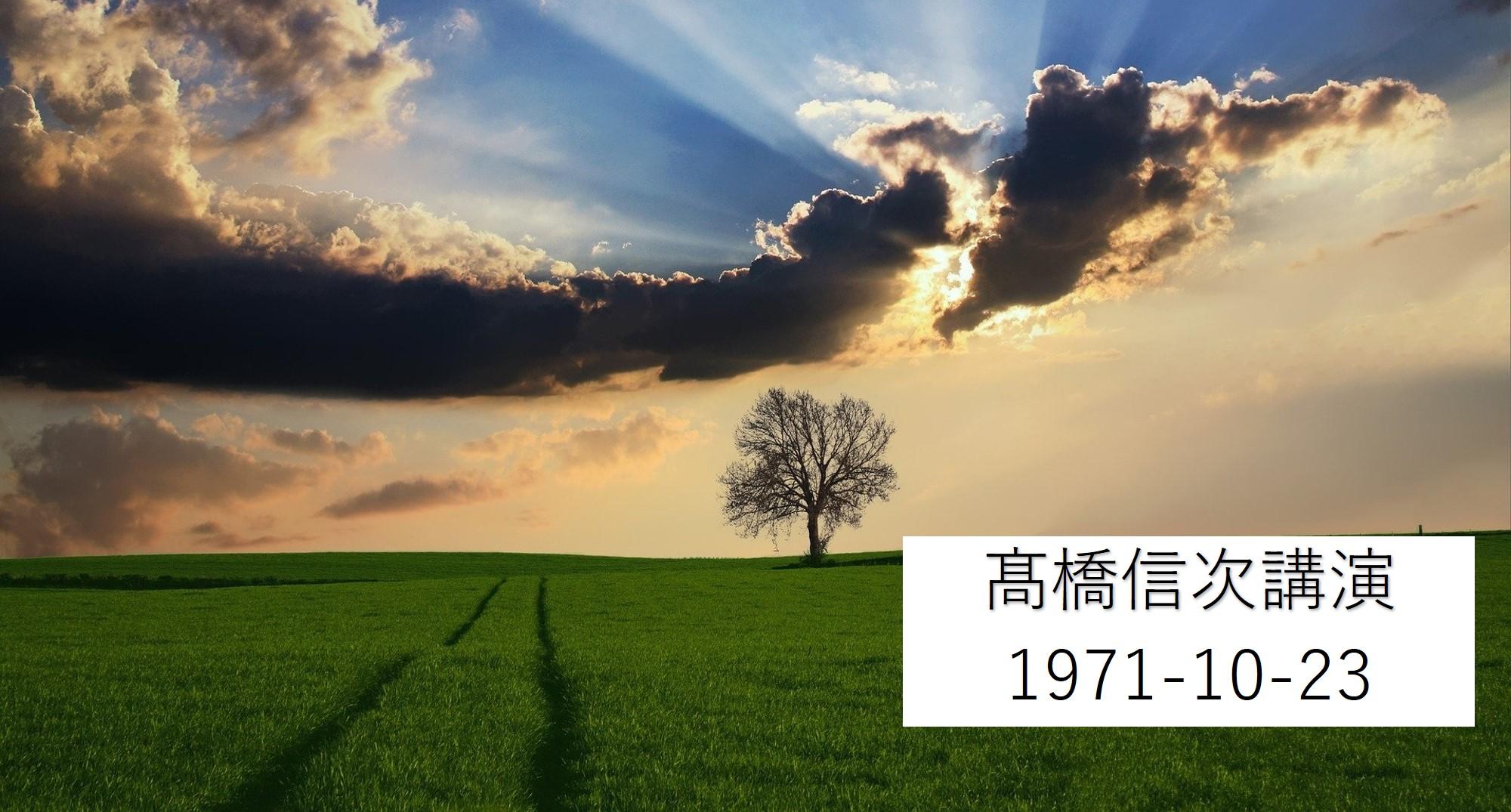 髙橋信次講演1